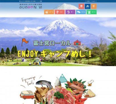 富士宮観光協会キャンプめし