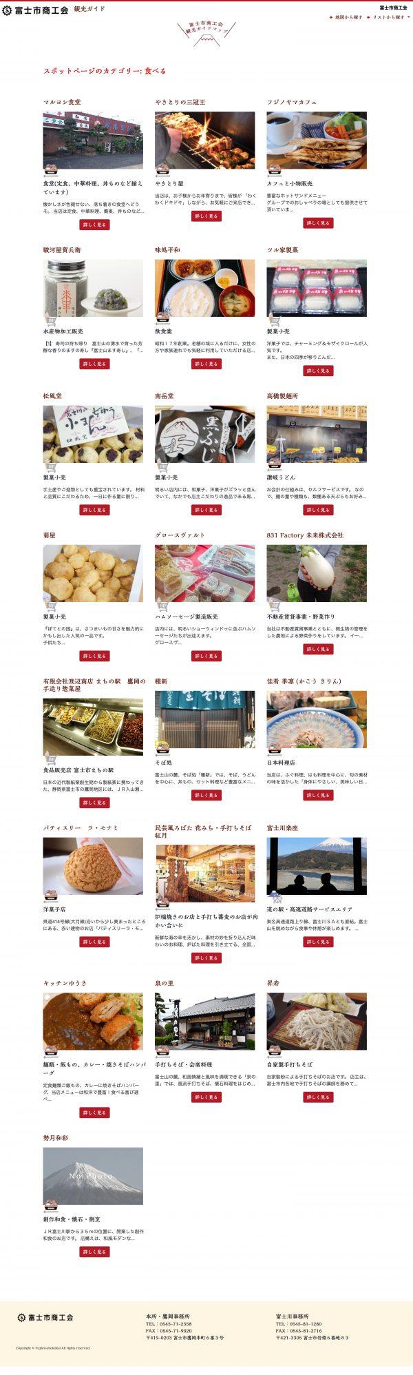富士市商工会観光サイト