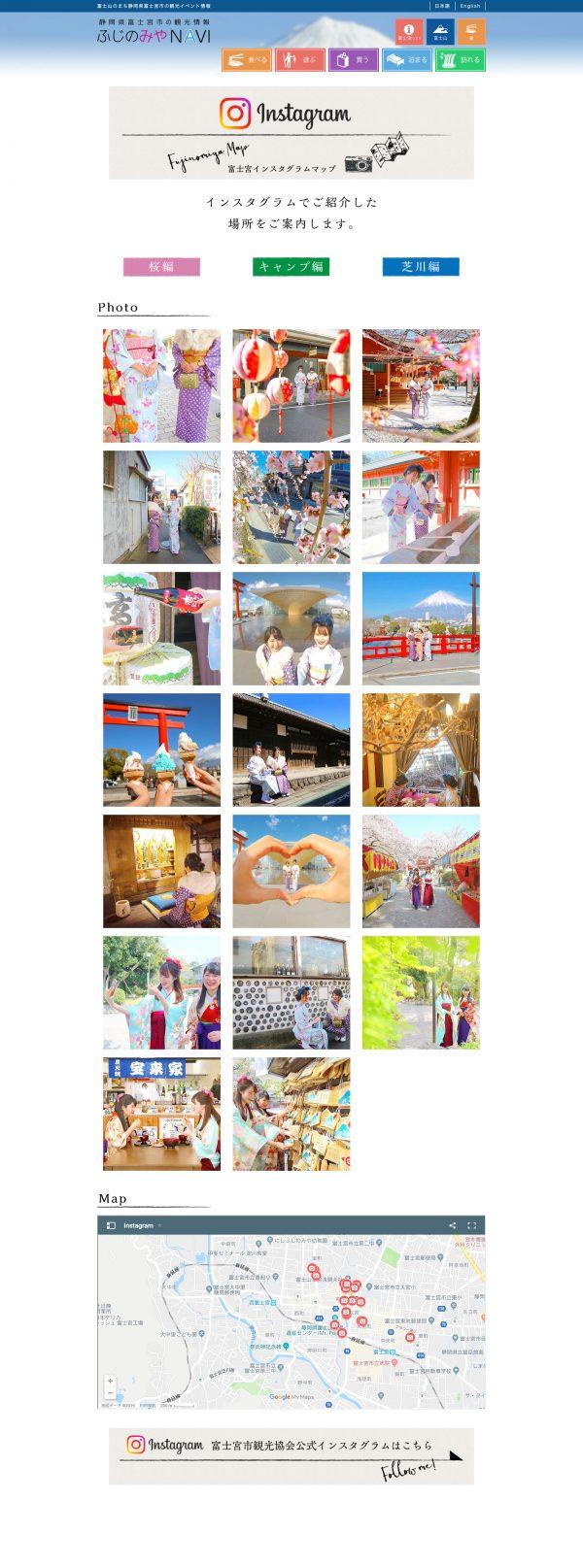 インスタグラム撮影場所紹介マップ 観光協会