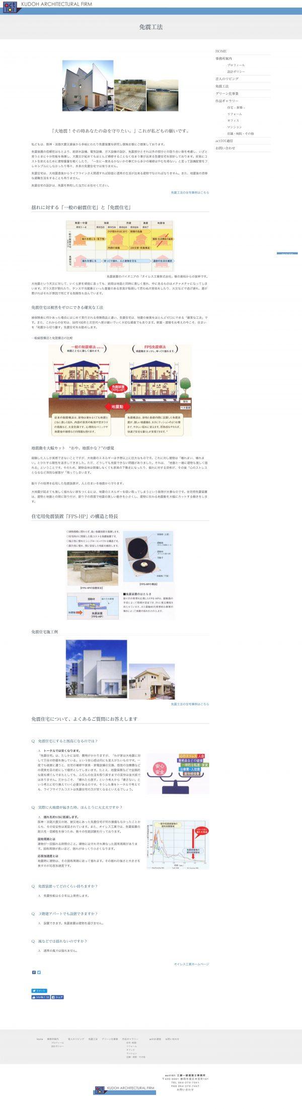 act101工藤一級建築士事務所