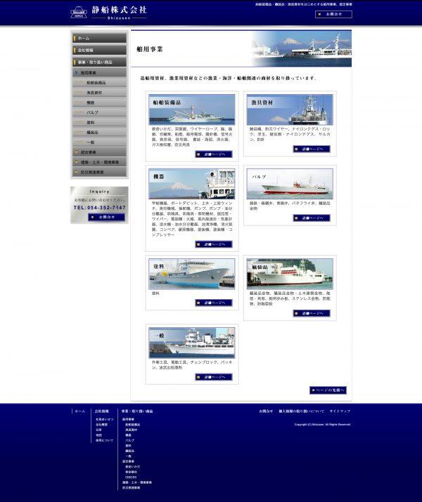 静船株式会社