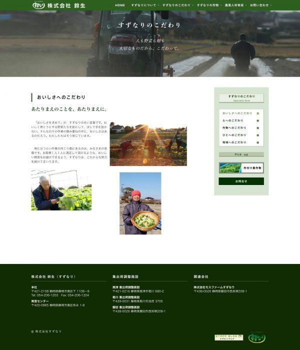 株式会社鈴生