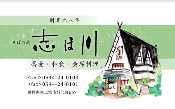 志ほ川名刺
