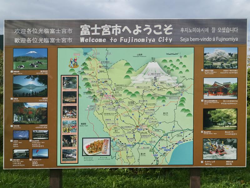 富士宮 観光 散策